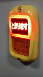 バス・ストップボタン10-1