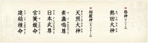 熱田神宮10-1-2